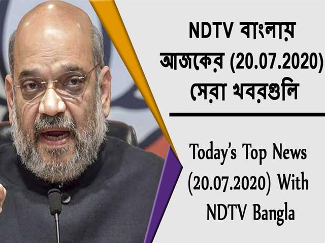 Video : NDTV বাংলায় আজকের (20.07.2020) সেরা খবরগুলি