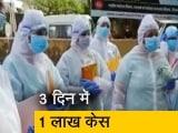 Video : देश में कोरोनावायरस के मामले 10 लाख पार