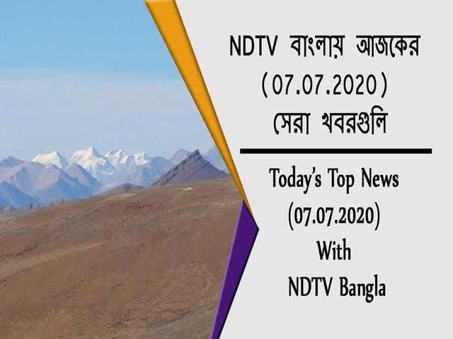 Video : NDTV বাংলায় আজকের (07.07.2020) সেরা খবরগুলি