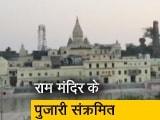 Video : राम जन्मभूमि मंदिर के पुजारी प्रदीप दास कोरोना पॉजिटिव