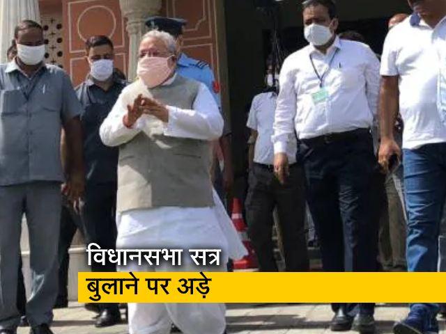 Video : राजस्थान के राज्यपाल ने CM गहलोत को लिखी चिट्ठी