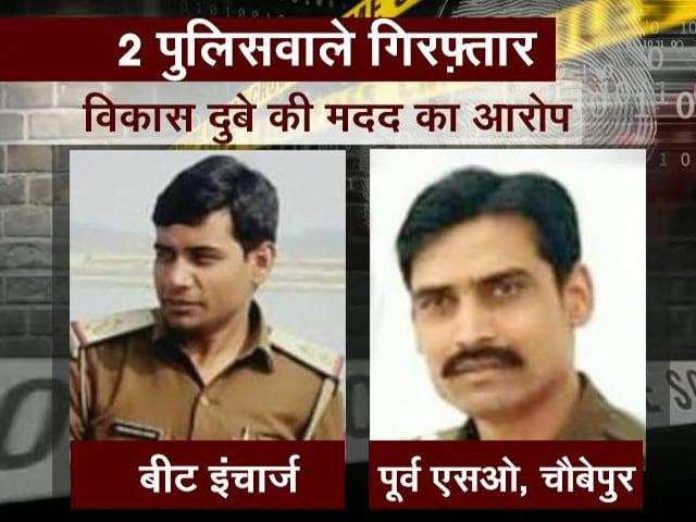 Videos : चौबेपुर के पूर्व SO विनय तिवारी और बीट इंचार्ज केके शर्मा गिरफ्तार