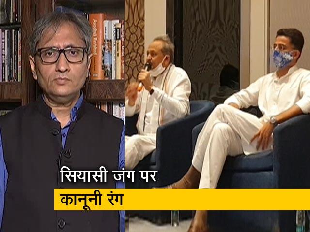 Videos : देस की बात रवीश कुमार के साथ : राजस्थान की राजनीति किस मोड़ पर ?