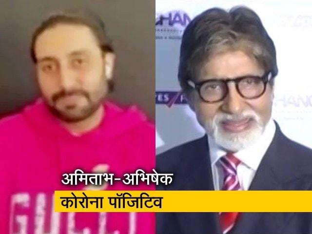 Videos : अमिताभ बच्चन और अभिषेक बच्चन कोरोना पॉजिटिव