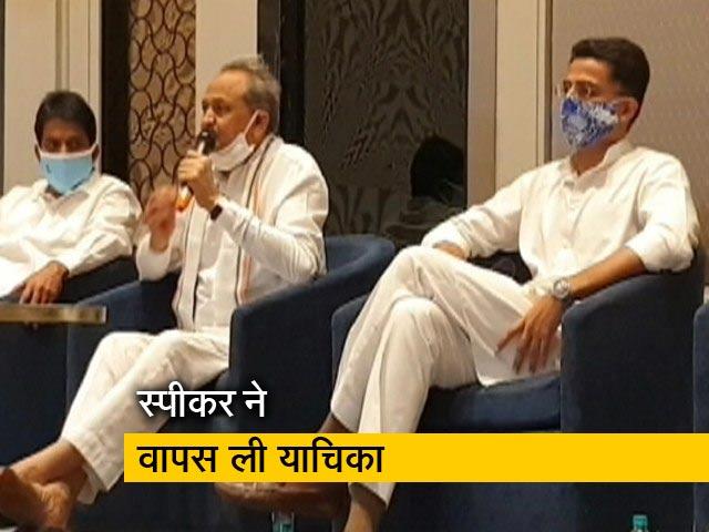Videos : राजस्थान स्पीकर ने बागी विधायकों के खिलाफ वापस ली याचिका
