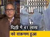 Video : देस की बात: दिल्ली में 41 लाख लोगों को संक्रमण हो चुका है, इनमें कोई लक्षण नहीं था