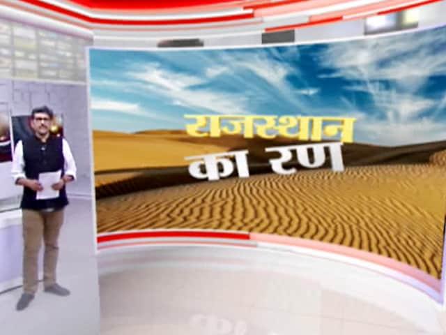 Videos : खबरों की खबर: राजस्थान में किस करवट बैठेगा ऊंट ?