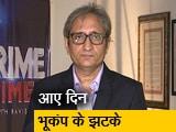 Video : रवीश कुमार का Prime Time: क्या दिल्ली को भूकंप का खतरा है...?