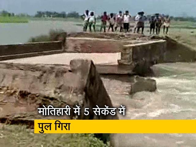 Video : बिहार में एक और पुल नदी में समा गया, 20 साल पहले बना था