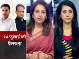 Video : फैसला आने तक स्पीकर एक्शन ना ले: राजस्थान हाईकोर्ट