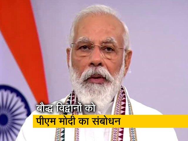Videos : धर्म चक्र दिवस पर पीएम मोदी का संबोधन, कहा- बुद्ध ने उम्मीद और लक्ष्य का ज्ञान दिया