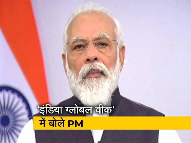 Videos : 'इंडिया ग्लोबल वीक 2020' में PM मोदी का संबोधन