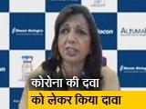 Video : रवीश कुमार का प्राइम टाइम: कोरोना संकट के बीच बायोकॉन का बड़ा दावा