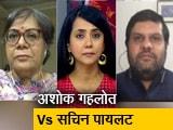 Video : हम लोग: राजस्थान में कांग्रेस सरकार पर गहराता राजनीतिक संकट