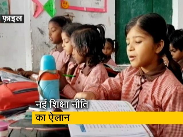 Videos : 34 साल बाद आई नई शिक्षा नीति