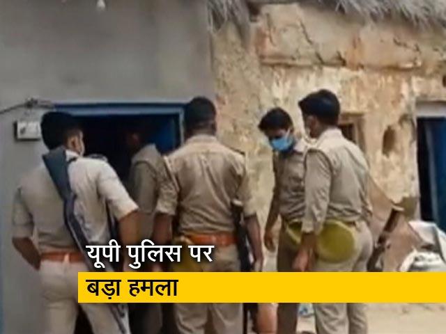 Videos : कानपुर : कुख्यात अपराधी ने DSP और तीन SI सहित 8 पुलिसकर्मियों की हत्या की
