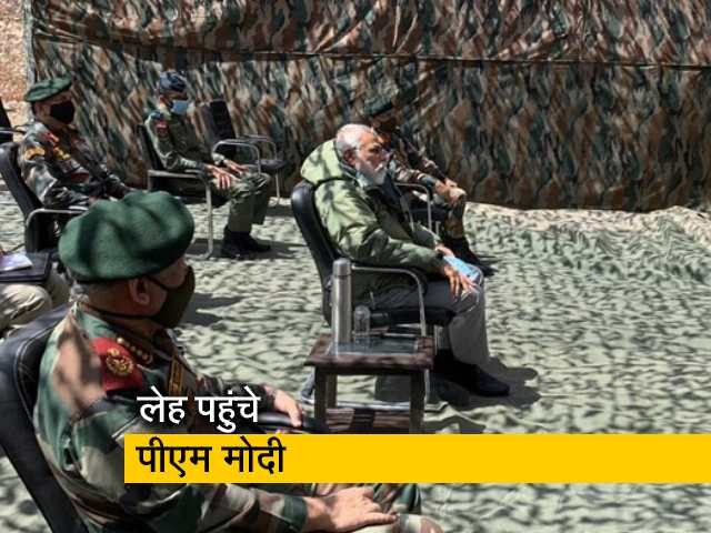 Videos : प्रधानमंत्री नरेंद्र मोदी अचानक ही लेह पहुंचे, CDS जनरल बिपिन रावत भी मौजूद
