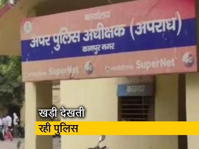 Videos : कानपुर : पुलिस टीम के सामने 30 लाख की फिरौती लेकर फरार हुए किडनैपर