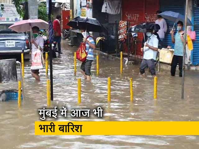 Videos : मौसम विभाग ने मुंबई और दूसरे शहरों में भारी बारिश को लेकर जारी किया अलर्ट