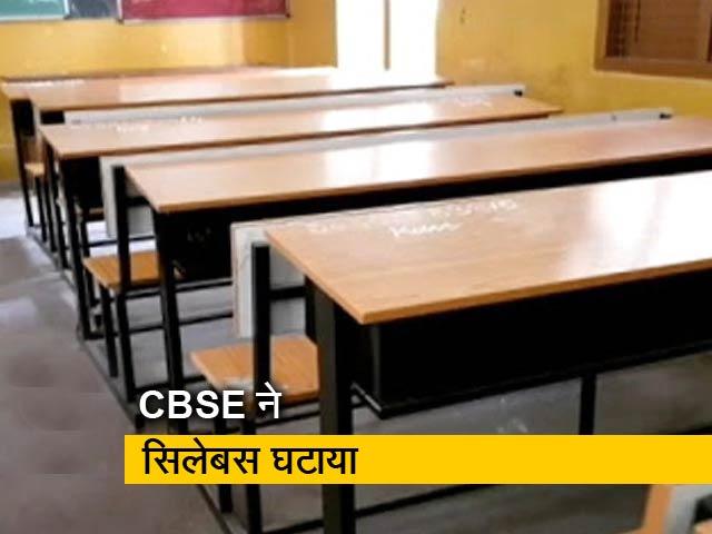 Videos : CBSE ने 9वीं से 12वीं क्लास के लिए 30 फीसदी सिलेबस किया कम