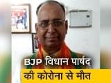 Video : BJP विधान पार्षद की कोरोना से मौत, पटना के एम्स में चल रहा था इलाज