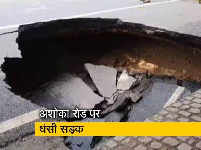 Videos : तेज बारिश और सीवर लाइन फटने से अशोका रोड पर धंसी सड़क