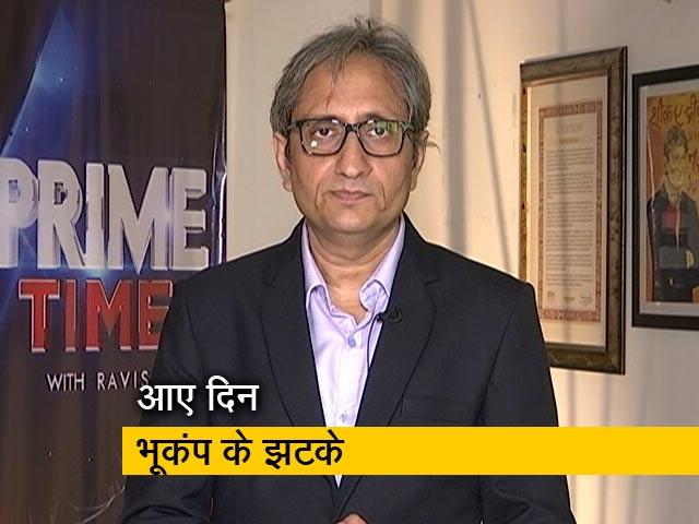 Videos : रवीश कुमार का Prime Time: क्या दिल्ली को भूकंप का खतरा है...?