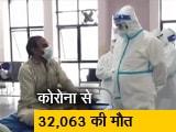 Video : देश में कोरोनावायरस के 13.85 लाख मामले