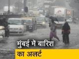 Video : मुंबई में भारी बारिश का अनुमान, मौसम विभाग ने जारी किया रेड अलर्ट