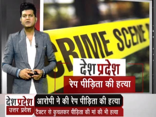 Videos : उत्तर प्रदेश में बलात्कार के आरोपी ने रेप पीड़िता की हत्या की