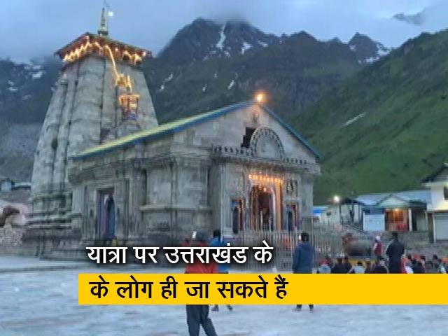 Videos : शुरू हुई केदारनाथ धाम यात्रा पर श्रद्धालुओं को मंदिर में जाने की इजाजत नहीं