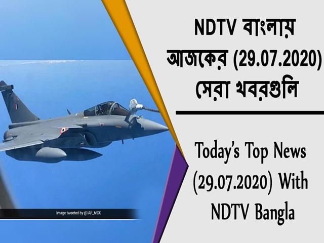 Video : NDTV বাংলায় আজকের (29.07.2020) সেরা খবরগুলি