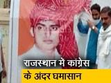 Video : रवीश कुमार का प्राइम टाइम: बागी सचिन पायलट उपमुख्यमंत्री पद से बर्खास्त