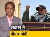 Video : रवीश कुमार का प्राइम टाइम : क्या पीएम ने सीधे चीन को चेतावनी दी है ?