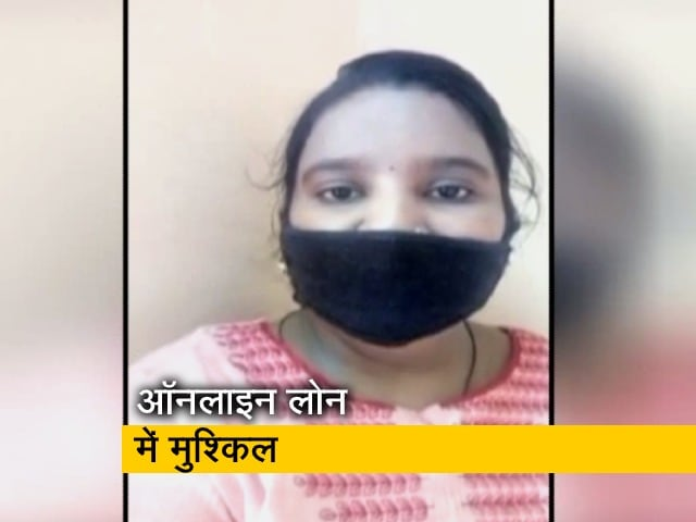 Videos : ऑनलाइन लोन और वसूली का झोल