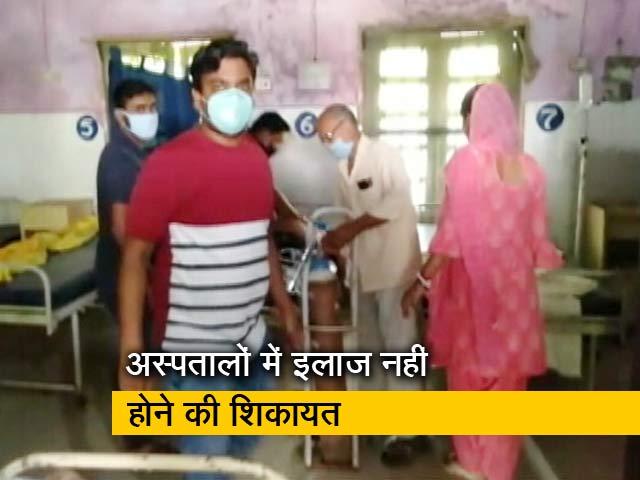 Videos : देश प्रदेश : बिहार में बढ़ता कोरोना संकट और अस्पताल बदहाल