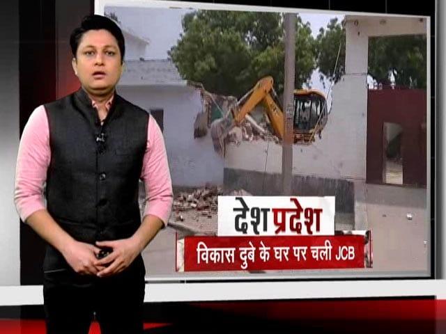 Videos : देश-प्रदेश : ढहाया गया हिस्ट्रीशीटर विकास दूबे का घर