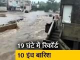 Video : भारी बारिश के बाद गुजरात के कई हिस्सों में बाढ़