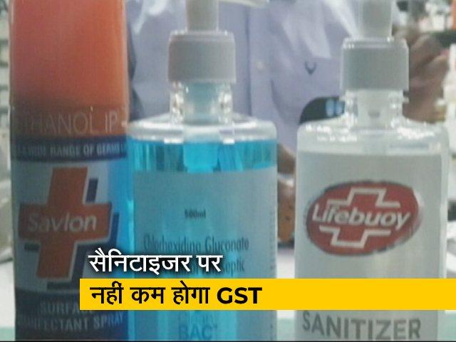 Videos : सैनिटाइजर पर GST कम करने की अपील खारिज