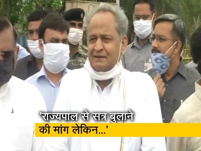 Videos : CM अशोक गहलोत बोले- राज्यपाल से विधानसभा सत्र बुलाने की मांग लेकिन...