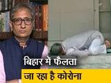 Video : देस की बात रवीश कुमार के साथ: रिकवरी रेट का बहाना नहीं चल सकता