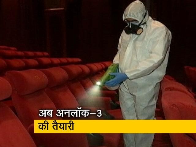 Video : अनलॉक-3 में खुल सकते हैं सिनेमाघर-जिम