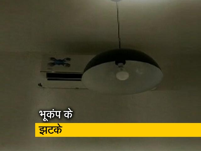 Videos : दिल्ली में महसूस किए गए भूकंप के झटके