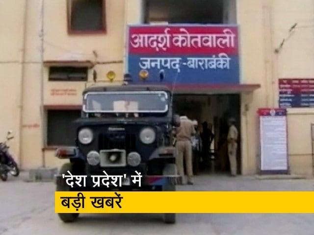 Videos : बाराबंकी में मनचलों से परेशान छात्रा ने की खुदकुशी