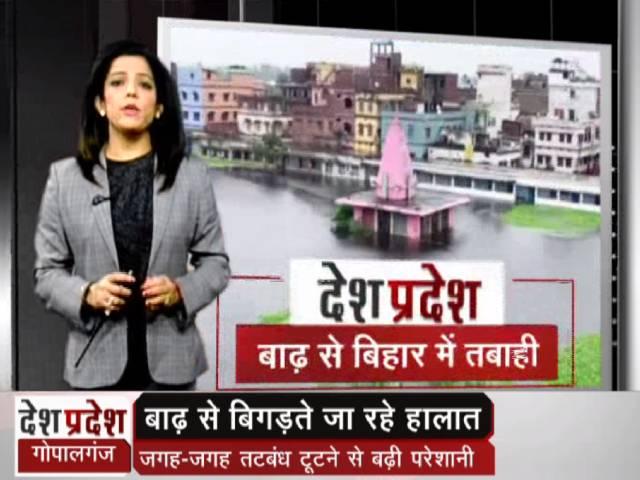 Videos : बिहार में बाढ़ से बिगड़ते जा रहे हैं हालात