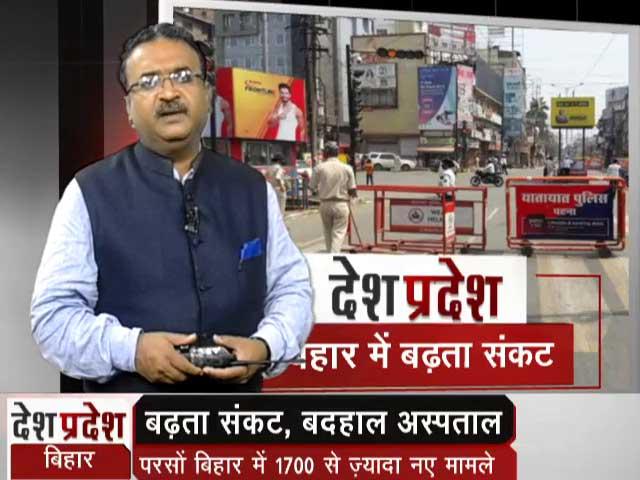 Videos : देश प्रदेश:  बिहार में अस्पतालों की लापरवाही की तस्वीर