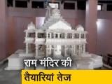 Video : पहले से ज्यादा भव्य होगा राम मंदिर