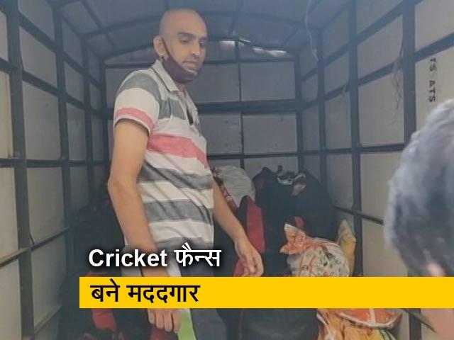 Videos : कोरोना संकट में मदद के लिए आगे आया फैन्स इंडिया ग्रुप