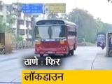 Video : महाराष्ट्र : ठाणे में 12 जुलाई तक लॉकडाउन