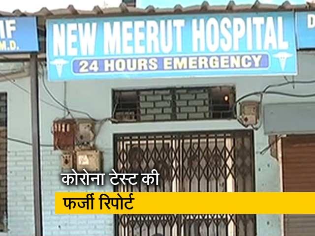 Video : मेरठ में 2,500 रुपये लेकर दी जा रही थी कोविड-19 टेस्ट निगेटिव होने की 'फर्जी' रिपोर्ट
